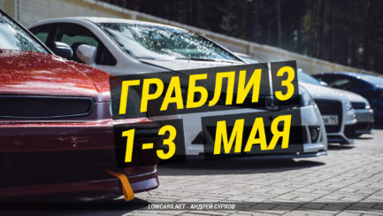 Грабли Беларусь